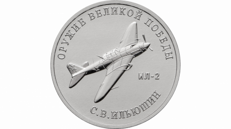 Commemorative coin with Voronezh airplane goes on sale