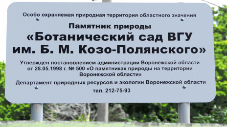 Natural monuments to be marked with signs in Voronezh Region