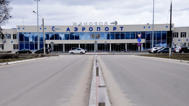 Voronezh airport terminal complex enters list of top-priority projects of Ministry of Economic Development