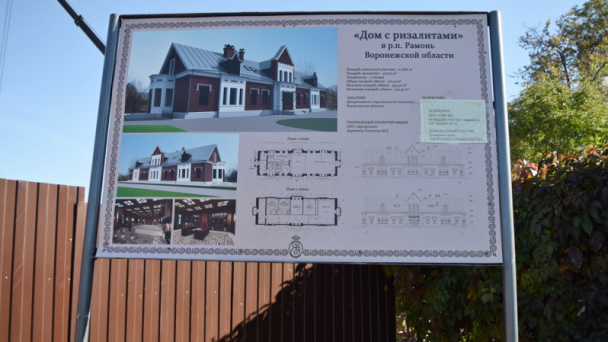 House with risalits near Voronezh to be recreated before end of 2019